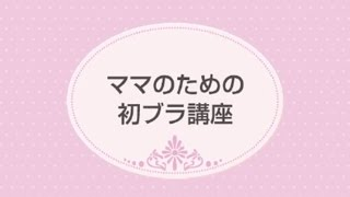 getlinkyoutube.com-ワコール【ママのための初ブラ講座】小学生・中学生の女の子をもつ保護者の方・先生へ