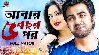 Bangla New Natok | ft. Ziaul Faruq Apurba | Apurbo New Natok | Bangla Natok 2018 Full HD | Romantic