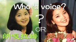 getlinkyoutube.com-[更正]這個女孩為什麼這麼像鄧麗君?鄧麗君和朗嘎拉姆歌聲對比