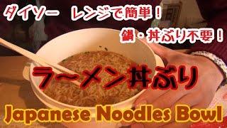 getlinkyoutube.com-DAISO  レンジで簡単ラーメン丼ぶり