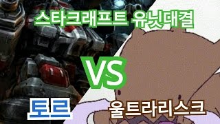 getlinkyoutube.com-[스타크래프트2 유닛대결] 토르10 vs 울트라리스크10