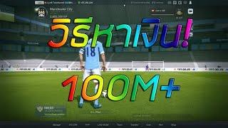 getlinkyoutube.com-วิธีหาเงินในเกม FIFA ONLINE 3 ณ ตอนนี้ [100M+]
