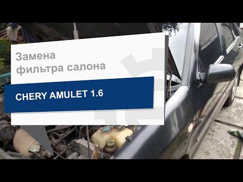 Замена фильтра салона CHERY A11-5300640AB на Chery Amulet