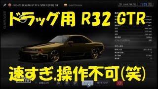 getlinkyoutube.com-[GT5] R32 GTR 36000HP(ハックカー) 操作不可!
