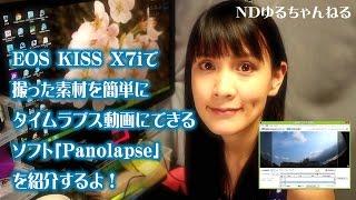 getlinkyoutube.com-EOS KISS X7iで撮った素材を簡単にタイムラプス動画にできるソフト「Panolapse」を紹介するよ! ゆるch082