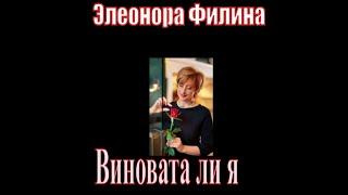 getlinkyoutube.com-Элеонора Филина, песня Виновата ли я