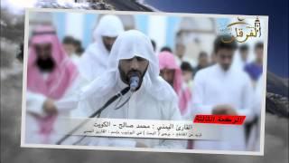 من #روائع_التلاوات1432هـ | قراءة خاشعة للقارئ اليمني محمد صالح (صلاة القيام كاملة)عام 1432 هـ
