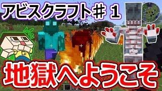 getlinkyoutube.com-〔マインクラフト〕アビスクラフト♯1 地獄へようこそ。動物たちが突然変異して襲ってくる!!マイクラAbyssal CraftMODを実況プレイ!