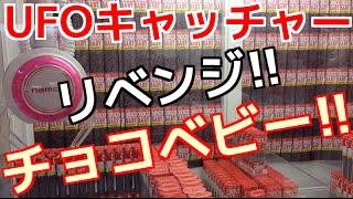getlinkyoutube.com-UFOキャッチャー47 再びチョコベビー!! くるか!!!?