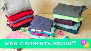getlinkyoutube.com-КАК СЛОЖИТЬ ВЕЩИ - брюки, свитера, футболки. Хранение и порядок в шкафу с Nataly Gorbatova.