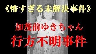 getlinkyoutube.com-【閲覧注意】加茂前ゆきちゃん行方不明事件《怖すぎる未解決事件》