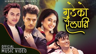 Gudeko Rail HD - Hemant Sharma