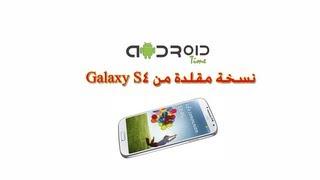 getlinkyoutube.com-استعراض Galxy S4 مقلد والفرق بينه وبين Galaxy S4 الأصلي