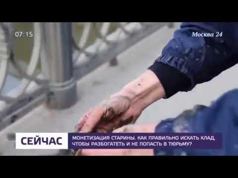 Где можно найти миллионные богатства в Москве