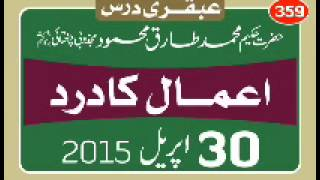 30 April 2015 Ubqari Dars Amal Ka Dard Hakeem Tariq Mehmood Ubqari