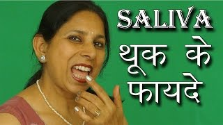 getlinkyoutube.com-थूक के फायदे । Health benefits of Saliva | Ms Pinky Madaan