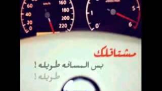 getlinkyoutube.com-اغنيه مسرعه امشي بطريقي - YouTube2.wmv