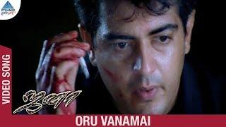 Jana Tamil Movie Songs | Oru Vanamai Video Song | Ajith | Sneha | Dhina | Pyramid Glitz Music