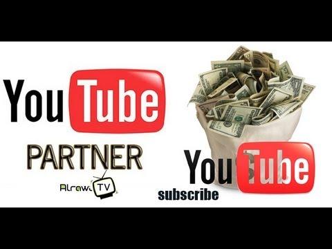 كيف تحصل على المال من اليوتيوب + البارتنر بسهوولة