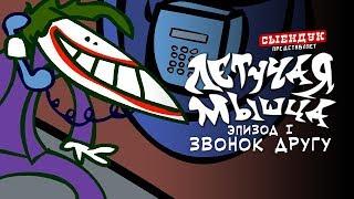 getlinkyoutube.com-ЗВОНОК ДРУГУ (ЛЕТУЧАЯ МЫШЦА #01)