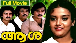 getlinkyoutube.com-Malayalam Full Movie | Aasa Movie | Ft. Maniyanpilla Raju, Ravindran, Rani Padmini, Kalaranjini