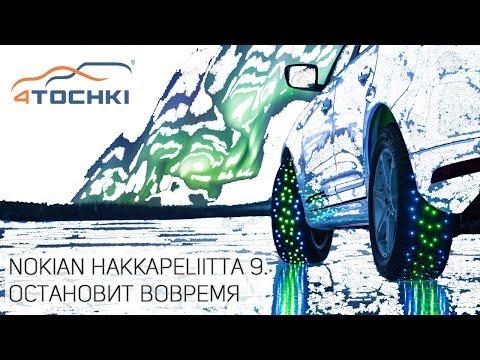Nokian Hakkapeliitta 9 Остановит вовремя.Шины и диски 4точки - Wheels & Tyres