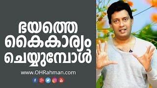 getlinkyoutube.com-ഭയത്തെ കീഴ്പ്പെടുത്താൻ കഴിയാത്തത് എന്ത് കൊണ്ട്.?  O.H. Rahman - Life Coach