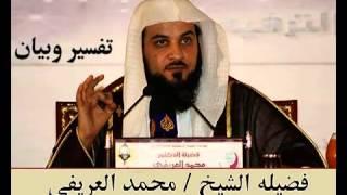 getlinkyoutube.com-الشيخ محمد العريفي تفسير سورة النبأ - الجزء الأول