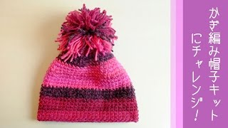 getlinkyoutube.com-かぎ編み帽子キットLANA GROSSAのCappelloにチャレンジしてみた!