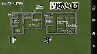 Minecraft 家の作り方part6
