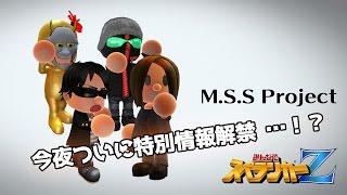 """getlinkyoutube.com-【MSSP7月生放送】〜みんなでスペランカーZに、""""M.S.S Project""""が挑戦〜 今夜、ついに特別情報解禁!?"""