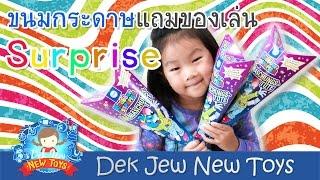 getlinkyoutube.com-เด็กจิ๋วรีวิวขนมกระดาษ Surprise แถมของเล่น [N'Prim W312]