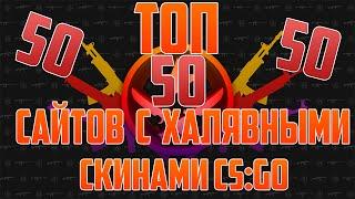 getlinkyoutube.com-ТОП 50 САЙТОВ С ХАЛЯВНЫМИ СКИНАМИ CS:GO  + СВЕРХ СХЕМА