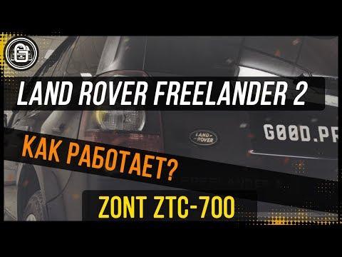 Как работает Zont ZTC-700 на Land Rover Freelander 2