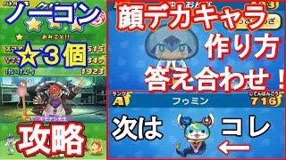 getlinkyoutube.com-【妖怪ウォッチぷにぷに】キモナシ先生ノーコン星3個同時ゲット!&顔デカキャラ解説!