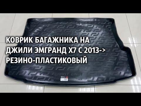 Коврик багажника на Джили Эмгранд Х7 с 2013 резино пластиковыи
