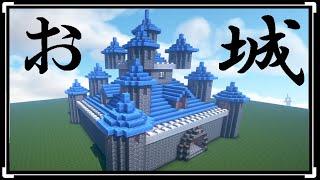 getlinkyoutube.com-マインクラフト【実況】家の作り方【お城を作って王様生活をしよう!】part 1