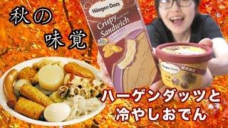 getlinkyoutube.com-【秋の味覚】ハーゲンダッツと冷やしおでんを食す。