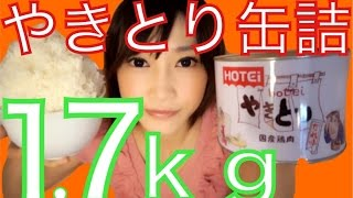 "getlinkyoutube.com-【大食い】やきとり缶詰1.7kg食べてみたよ!【木下ゆうか】 ""4lb""Chicken | Japanese Girl did Big Eater Challenge"