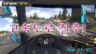 getlinkyoutube.com-유로트럭2 고속도로 237km/h 질주!! 개막장 모드사용 스트레스 풀기 by 4시