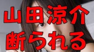 getlinkyoutube.com-山田涼介 ドラマ 相手役を断った女優