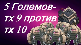 getlinkyoutube.com-Clash of Clans -Снос базы коробочки, 5 големов- тх 9 против тх 10