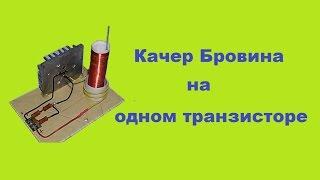 getlinkyoutube.com-Самодельный качер Бровина (Катушка Тесла)