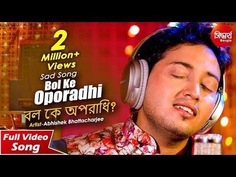 Bol Ke Oporadhi Sad Bangla Song Abhishek Bhattacharjee Siddharth Bangla Youtube