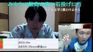 getlinkyoutube.com-【金バエ】vs【鮫島】 嫁さん特定したるぞ 【ニコ生】