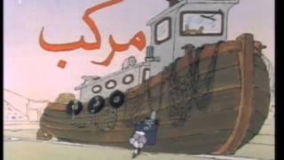 getlinkyoutube.com-مغامرات أبي الحروف - المرمى - دبي زمان