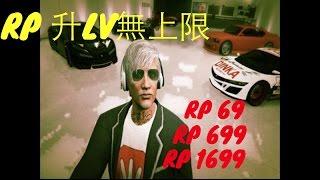 getlinkyoutube.com-[廣東話] GTA V Online PC 1分鐘升lv無上限  patch 1.26 work!!