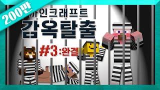 getlinkyoutube.com-양띵 [탈옥을 꾀하는 자, 협력하라! 마인크래프트 감옥탈출 3편 *완결*] 마인크래프트