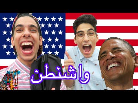 سعوديين في البيت الأبيض | رحلتنا لواشنطن