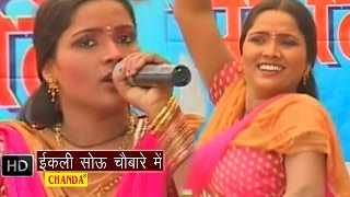Ikli Sou Chauware Mein    इकली सोऊ चौवारे में     Lalita Sharma    Haryanvi Hot Ragni Songs width=